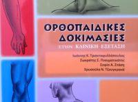 Ορθοπεδικές δοκιμασίες στην κλινική εξέταση