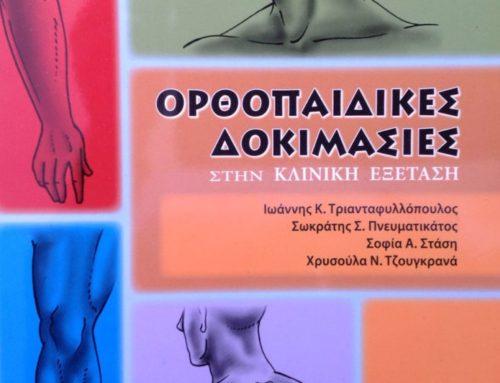 Νέο βιβλίο: Ορθοπαιδικές δοκιμασίες στην κλινική εξέταση ασθενούς