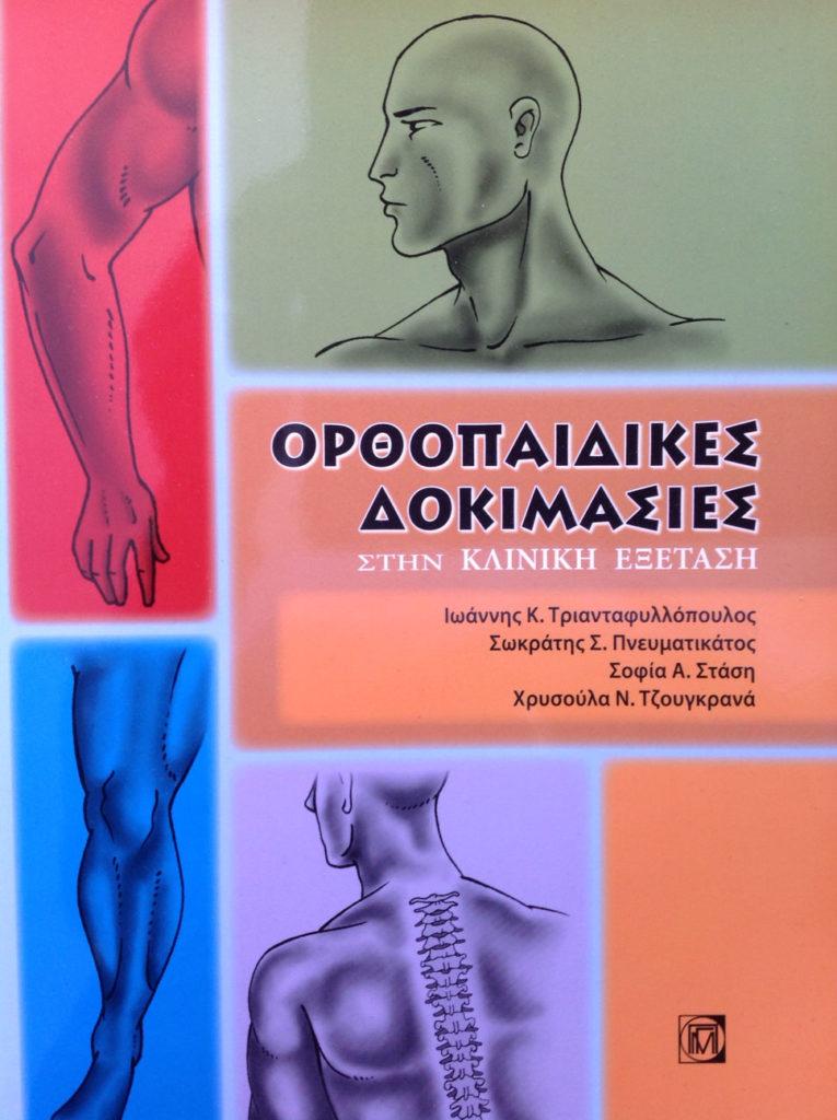 orthopedikes_dokimasies_triantafillopoulos
