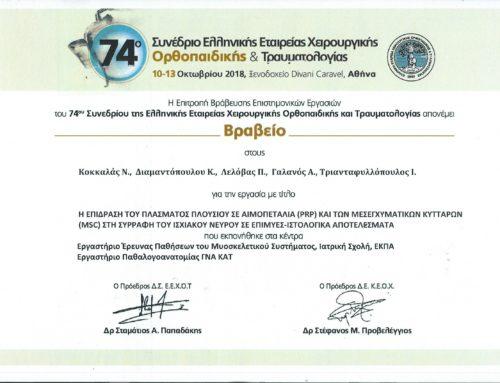 Πρώτο βραβείο ΕΕΧΟΤ στην ερευνητική ομάδα του Καθηγητή κου Ι. Τριανταφυλλόπουλου