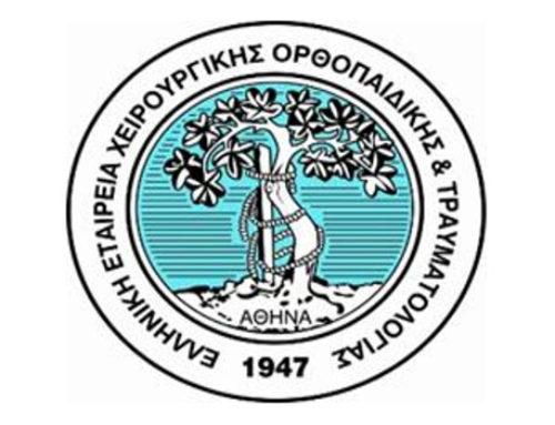 Επιστημονική Ημερίδα με Θέμα την Εφαρμοσμένη Εμβιομηχανική και τρισδιάστατη Απεικόνιση στην Ορθοπεδική.