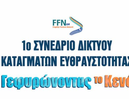 1ο Συνέδριο του Δικτύου Καταγμάτων Ευθραυστότητας (FFS)