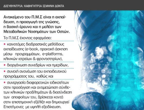 Προκήρυξη Προγράμματος Μεταπτυχιακών Σπουδών «Μεταβολικά Νοσήματα των Οστών»