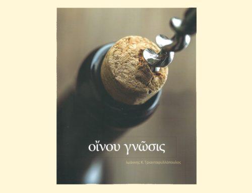 Βιβλίο «Οίνου Γνώσις» για τους φίλους του κρασιού