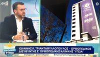 Ορθοπεδικός Ιωάννης Τριανταφυλλόπουλος